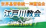 江戸川教会(統一教会)  公式ホームページへ